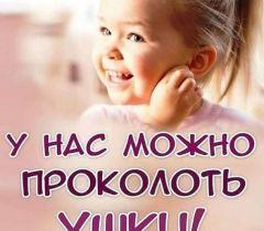 Ольга Алексеева Сочи прокол ушей