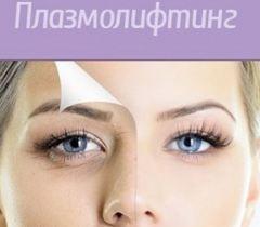 Спайс Кропоткин косметология