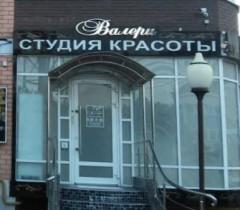Валери Горячий ключ салон красоты
