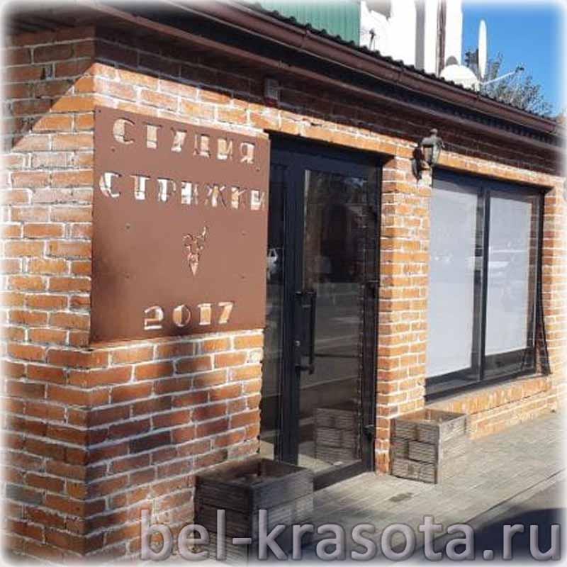 Белореченск студия стрижки