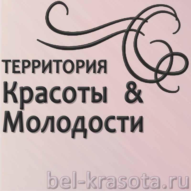 территория красоты и молодости белореченск