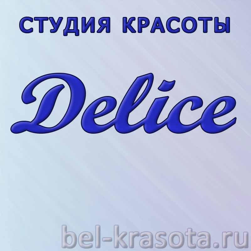 Студия красоты Delice Краснодар