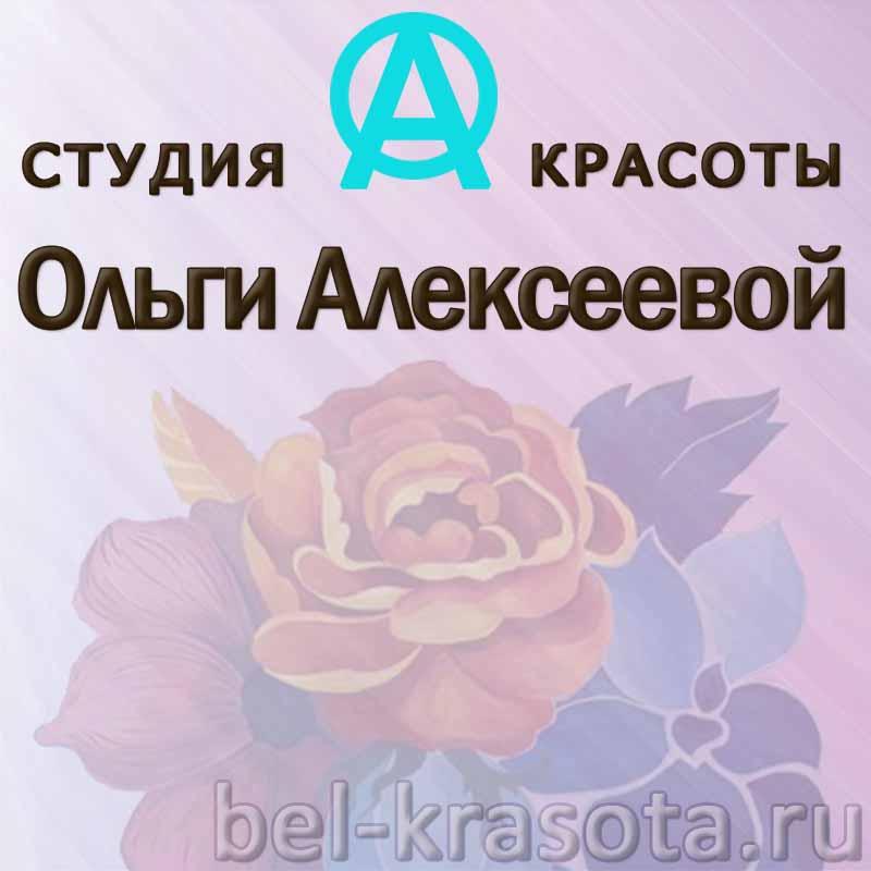 Студия красоты Ольги Алексеевой Сочи