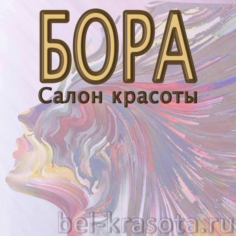 Салон красоты Бора Новороссийск