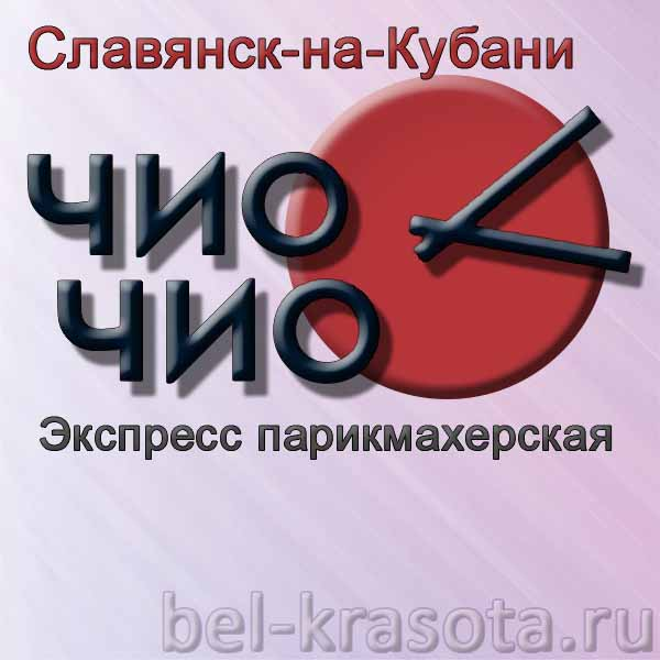 чио славянск
