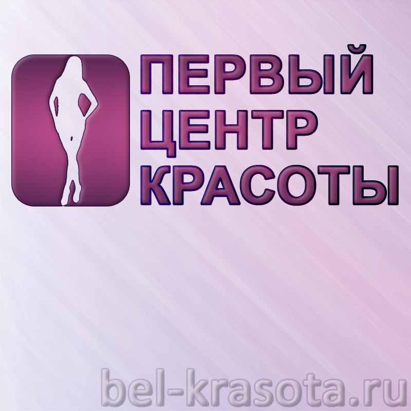 Первый центр красоты Абинск