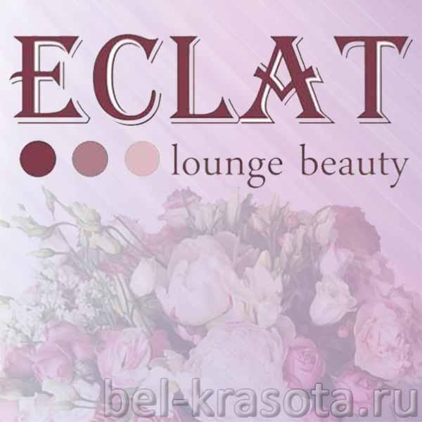 салон красоты армавир Eclat